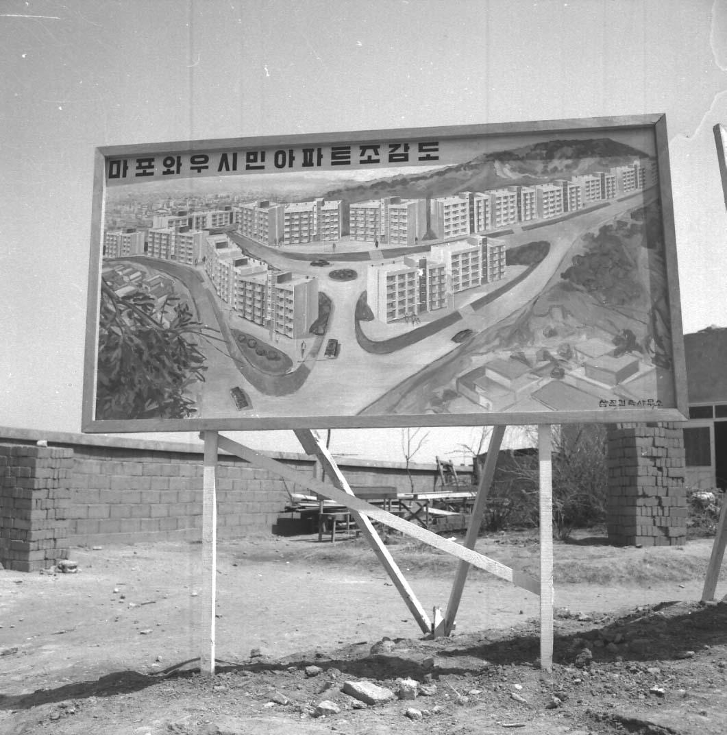 (1969-05-09)마포 와우아파트 조감도.jpg