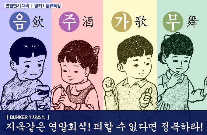 음주가무-01-01배너.png