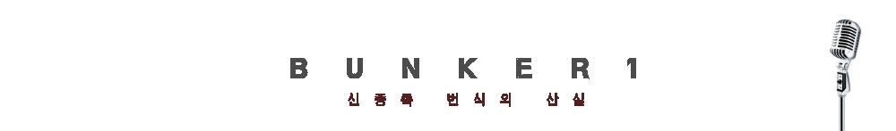 벙커1 최상단 배너-01.png