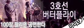 musicbanner3호선.jpg