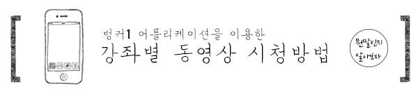 강좌별 시청 배너.png