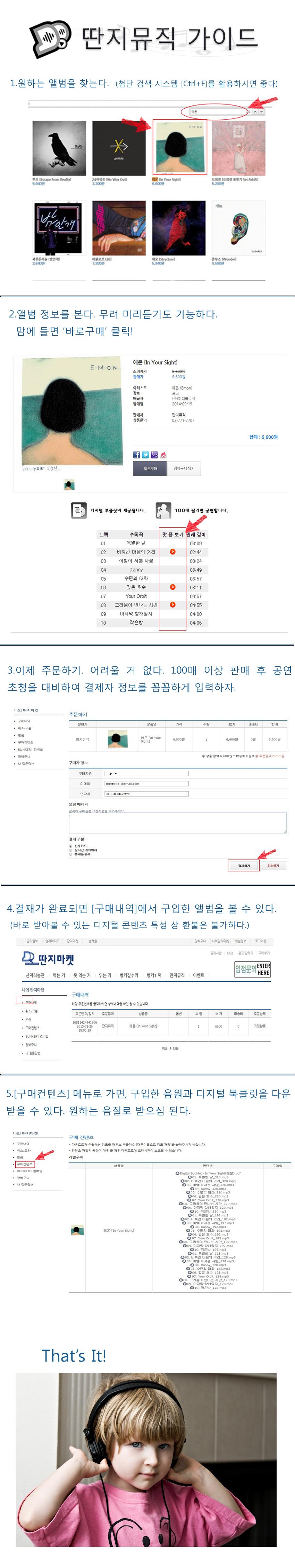 딴지뮤직이용가이드.jpg