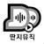 [공지]딴지뮤직 전격오픈!