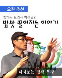 요원추천_박찬일.png
