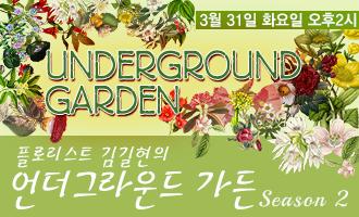 언더그라운드 시즌2-1.png