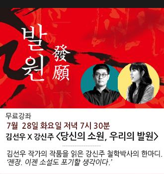 마빡 배너_특강_발원-1.png
