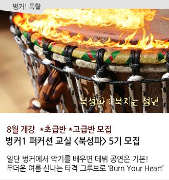 마빡 배너_특활_북성파 5기.png