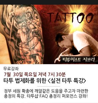 마빡 배너_특강_타투2.png
