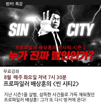 마빡 배너_특강_씬시티2.png