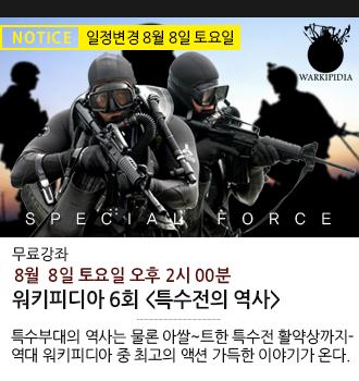 마빡 배너_특강_워키피디아 06-1.png