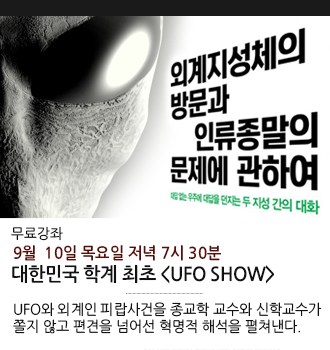마빡 배너_특강_UFO 특강.png