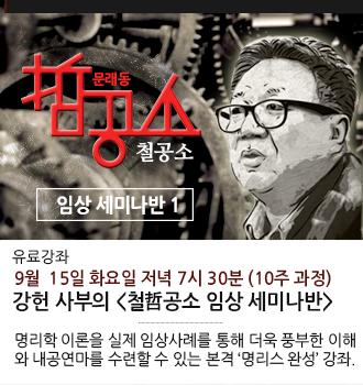 마빡 배너_특강_철공소 1차 임상.png