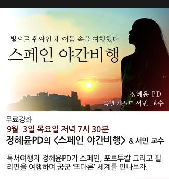 마빡 배너_특강_정혜윤.png