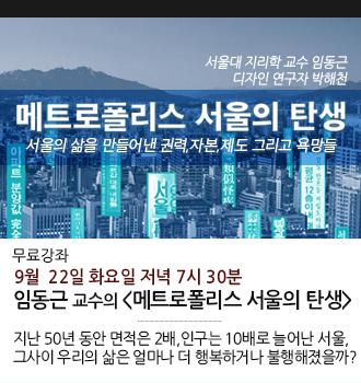 마빡 배너_특강_메트로폴리스.png