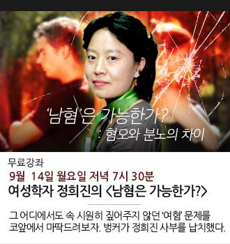 마빡 배너_특강_정희진 특강.png
