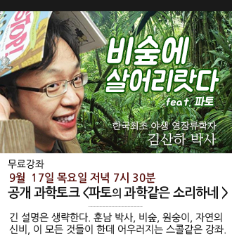 마빡 배너_특강_파토2.png