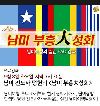 마빡 배너_특강_남미부흥성회.png