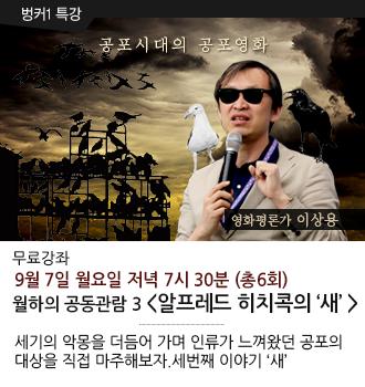 마빡 배너_특강_공동관람3강.png