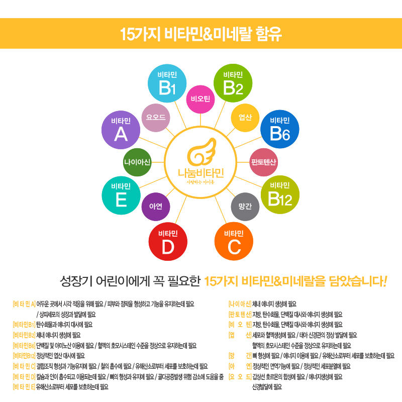 11비타민_아이용02.jpg