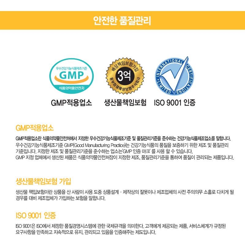15비타민_아이용06_안전한 품질관리.jpg