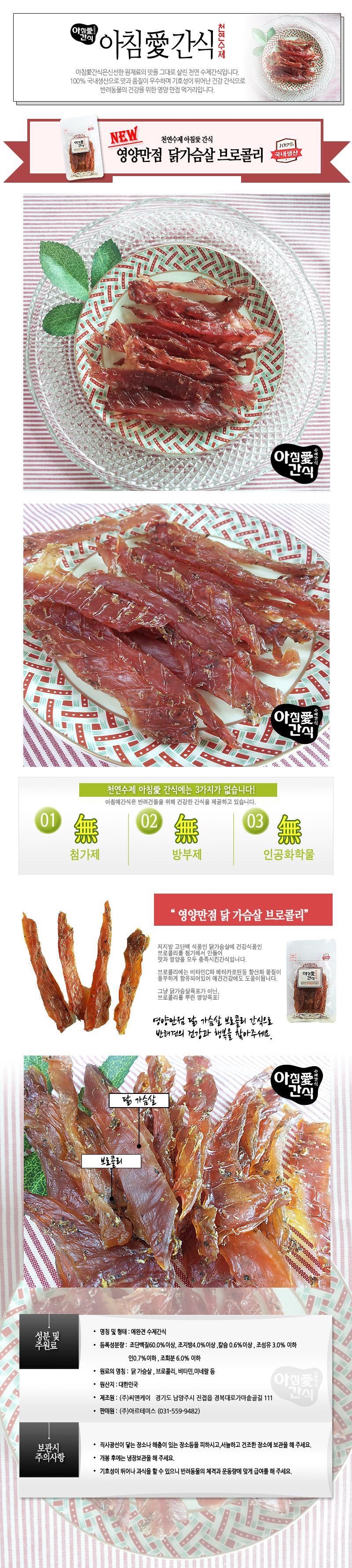 닭가슴살 브로콜리(180g)2.jpg