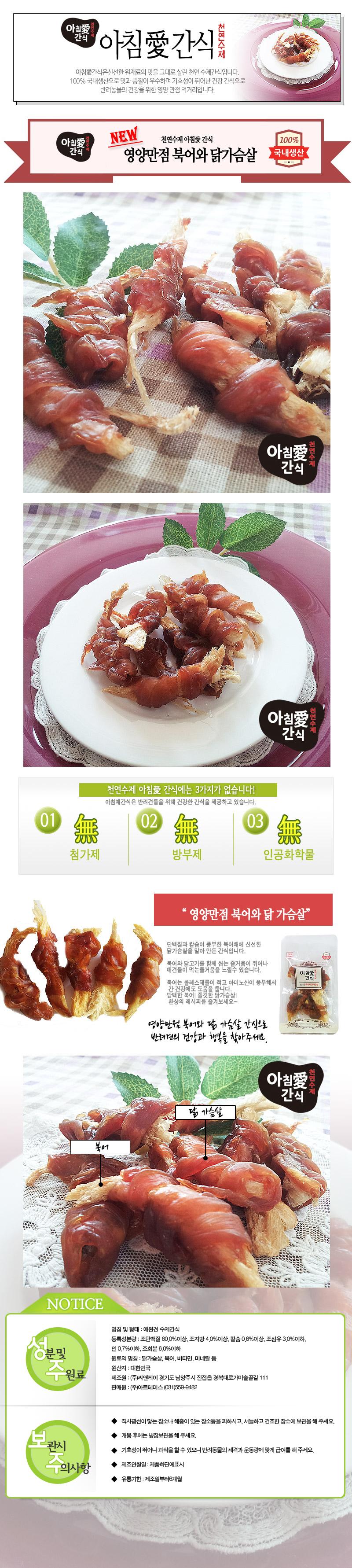북어와 닭가슴살2.jpg
