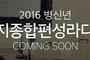 딴지 라디오 2016년 개편 공지