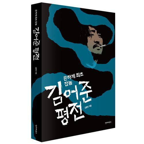 김어준평전1.jpg