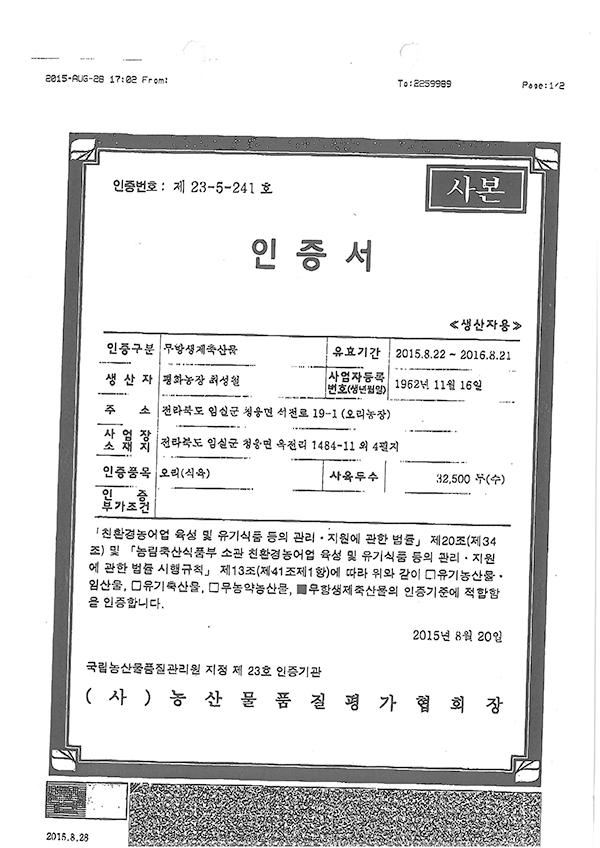 친환경인증서.png