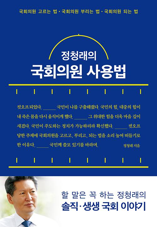 정청래의 국회의원 사용법 표지500.jpg