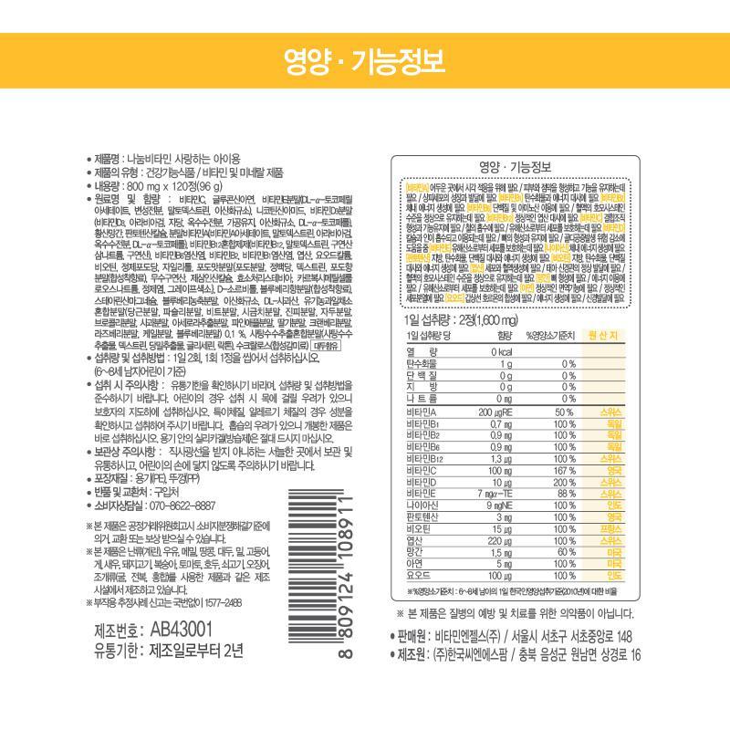 비타민_아이용10_영양기능정보.jpg