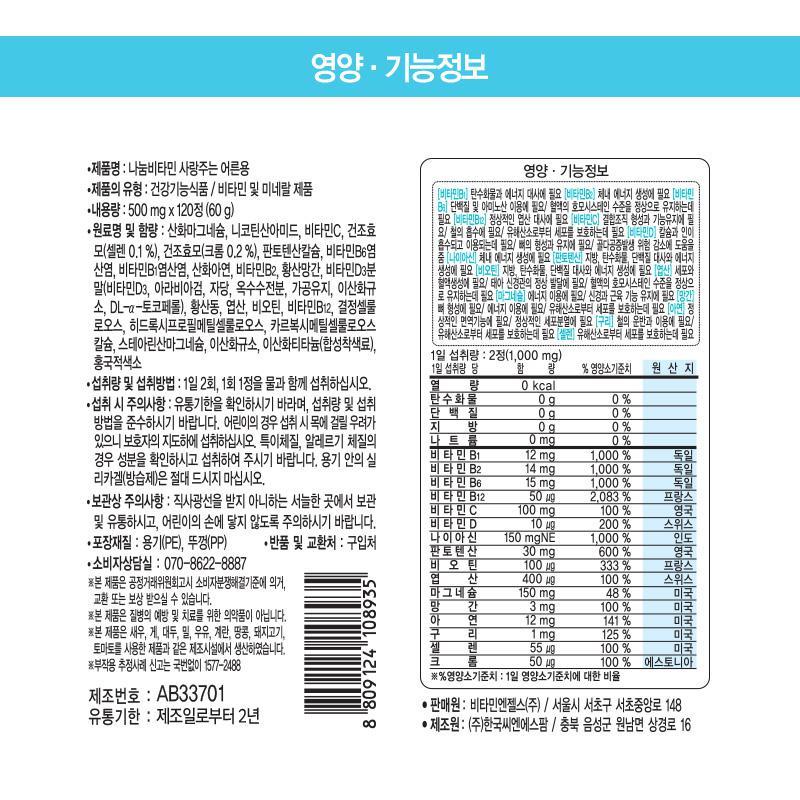 비타민_어른용10_영양기능정보.jpg