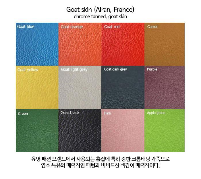가죽-Goat skin.jpg