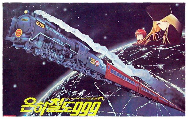 은하철도001.jpg