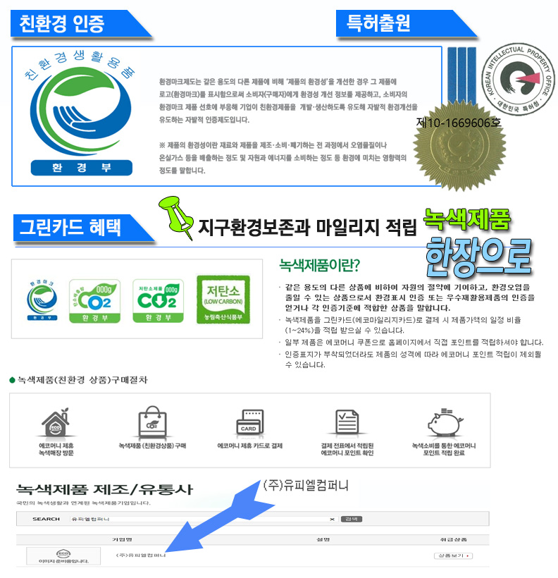 Eco-Green-card-20161102.jpg