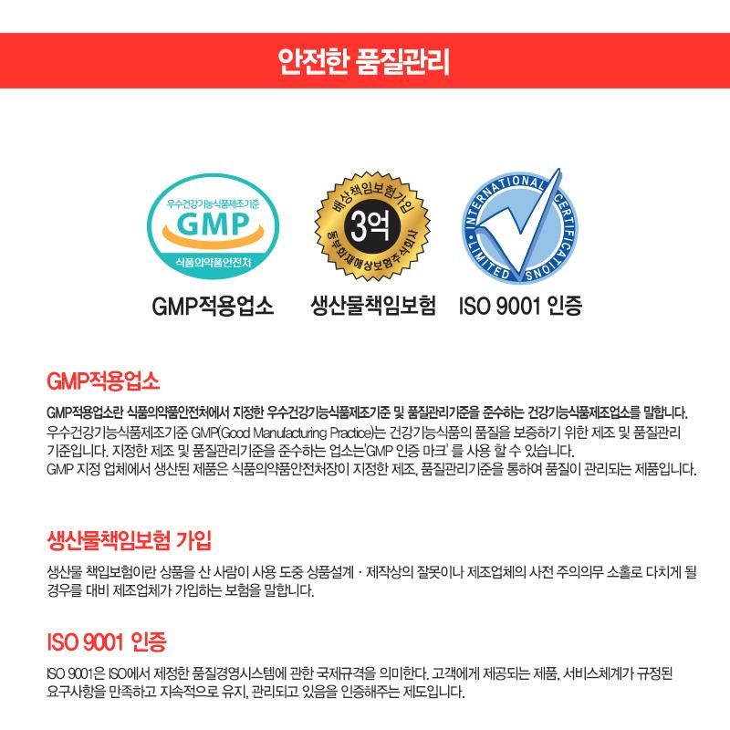 비타민D_07_안전한 품질관리.jpg