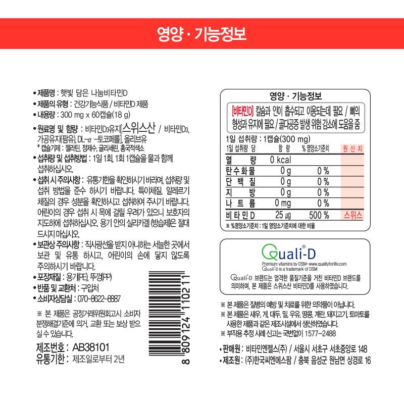 비타민D_11_영양기능정보.jpg