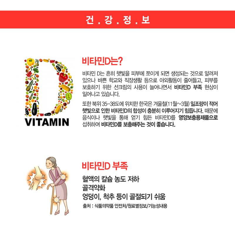 비타민D_13.jpg