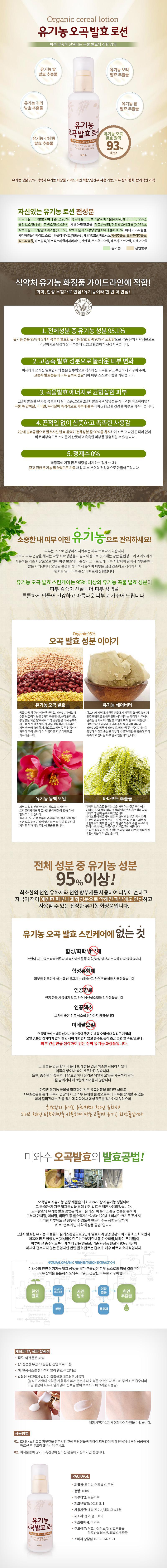 미와수-오곡 제조일 수정.jpg