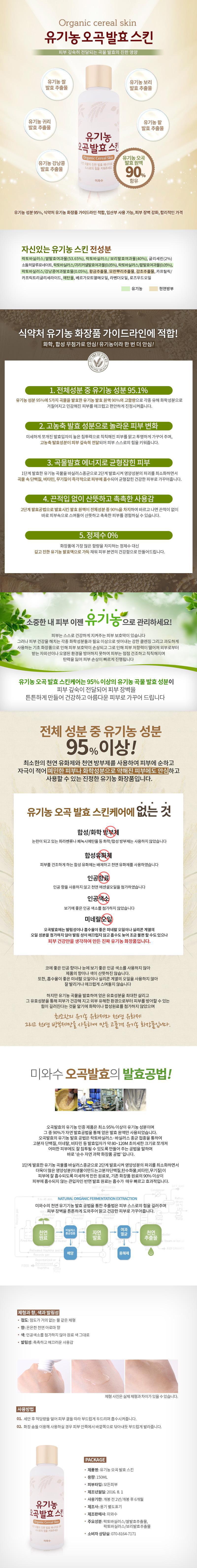 미와수오곡2 제조일 수정.jpg