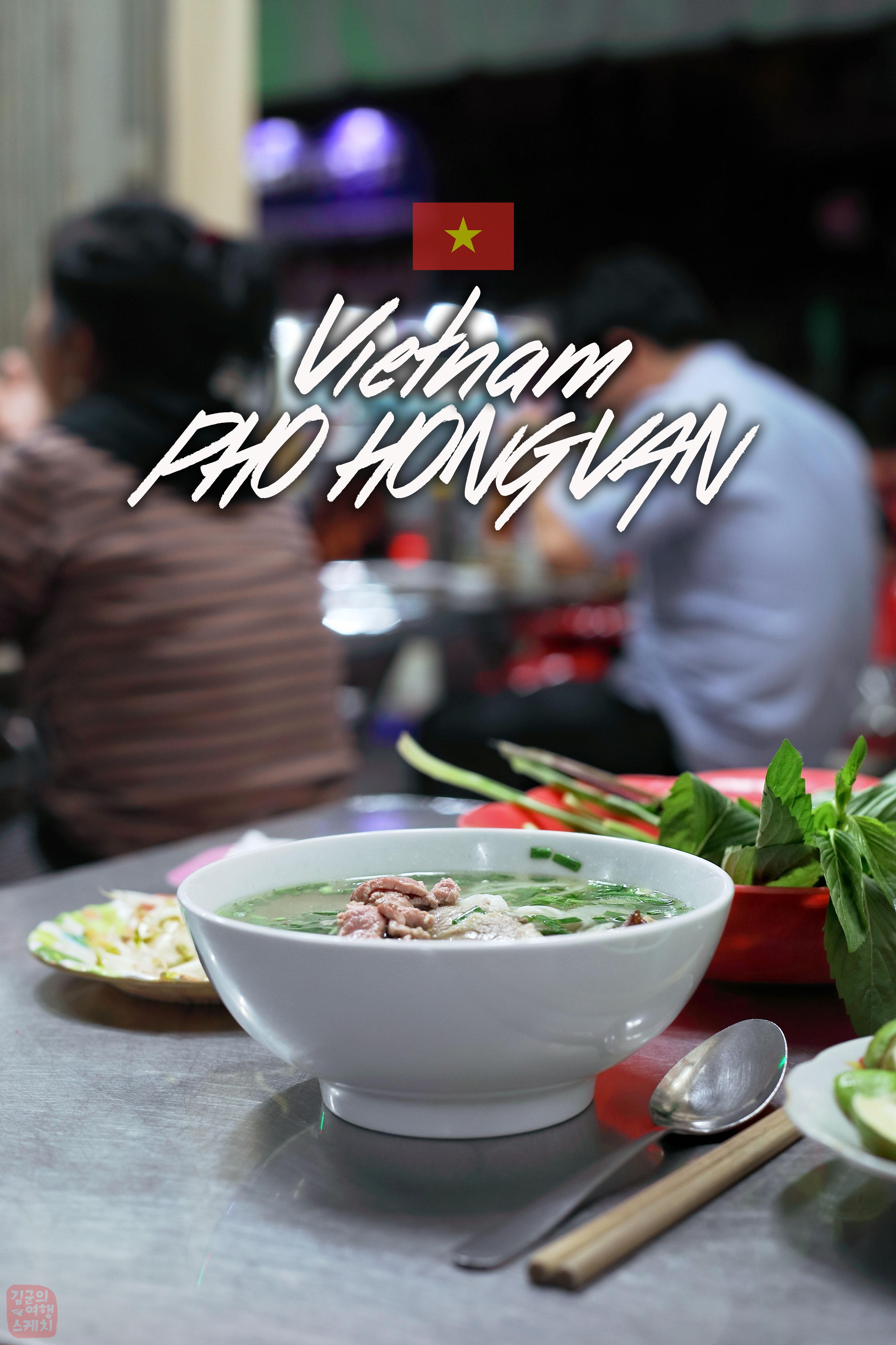 베트남 여행! 호치민 쌀국수 맛집! 포홍반(PHO HONG VAN) 표지.jpg