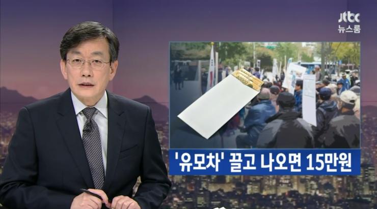 Jtbc 뉴스룸 '유모차' 끌고 나오면 15만원 (태극기 집회 관련 보도 -손석희-).png