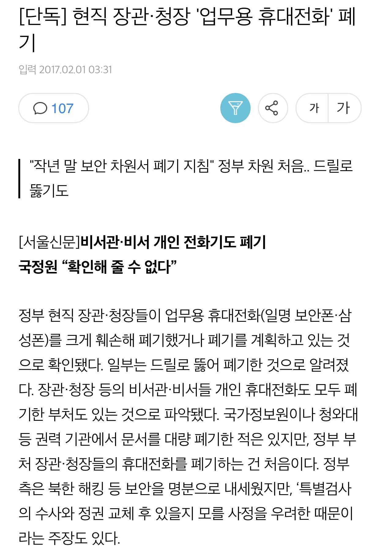 현직 장관 청장 휴대전화 폐기