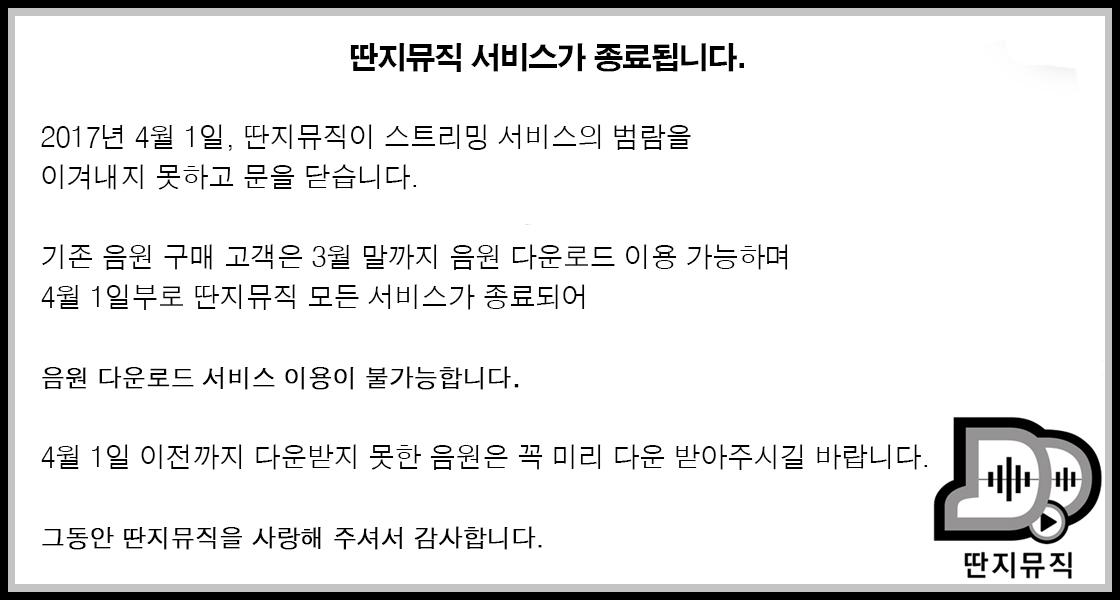 딴지뮤직 종료.jpg