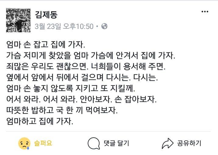 김제동 페이스북