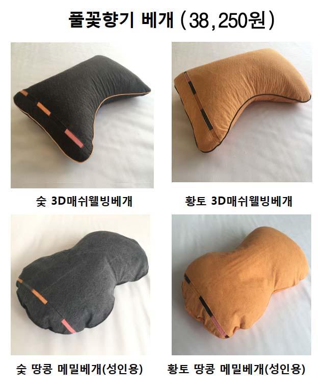 베개 수정1.jpg