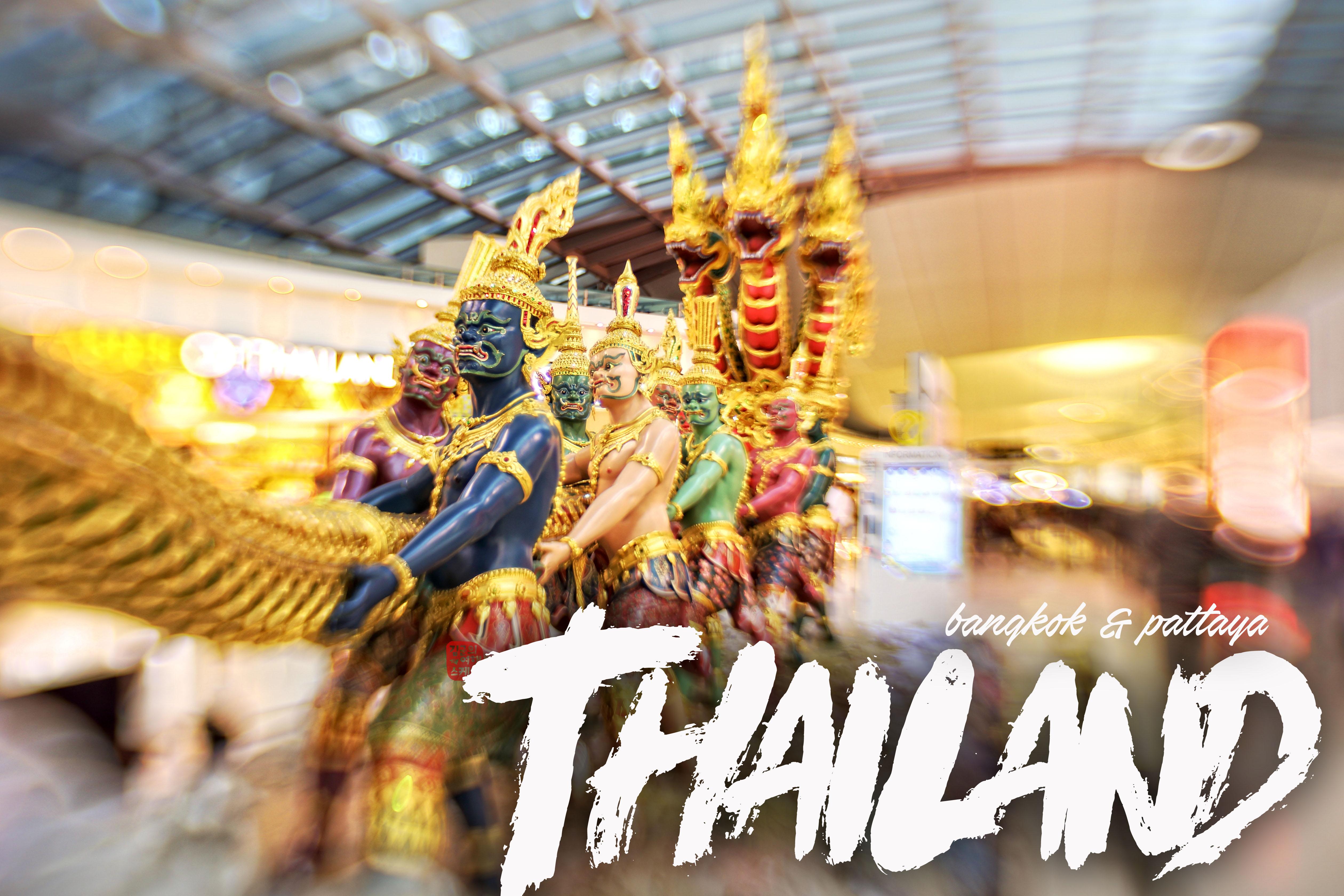 태국 여행! 프롤로그 유투브 표지 1.jpg