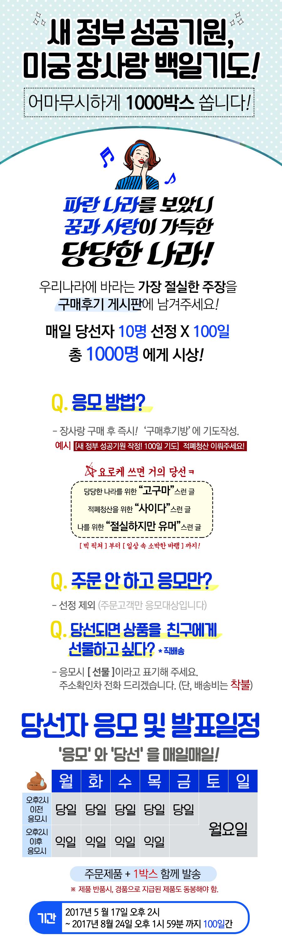 딴지마켓-작정백일기도 최종.jpg