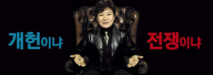 박근혜 게이트, 청와대의 다음 카드는?