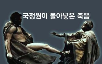 국정원자살